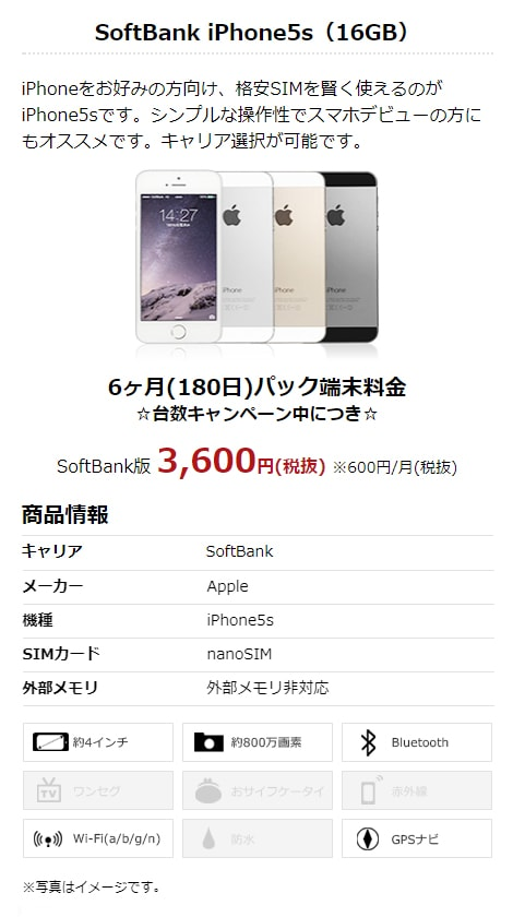 iPhone5s(SoftBank版 16GB)